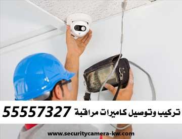 تركيب كاميرات مراقبة الوفرة