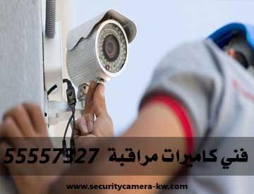 فني-كاميرات-مراقبة