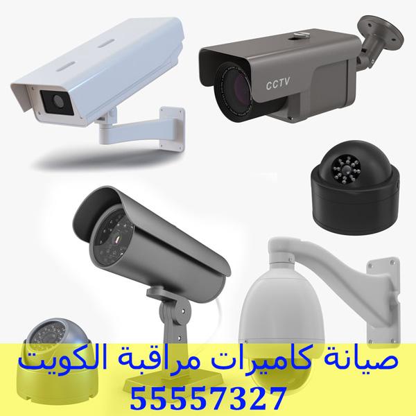 صيانة كاميرات مراقبة الكويت