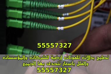 تصليح تلفونات ارضية